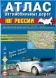Юг России. Атлас автодорог